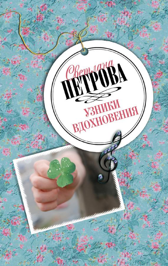 Светлана Петрова Узники вдохновения истории любви в валентинов день