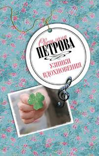 Петрова, Светлана  - Узники вдохновения