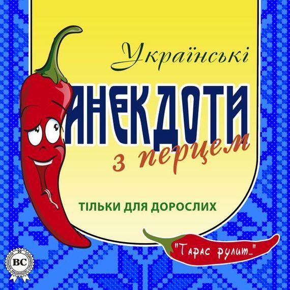 Українські анекдоти з перцем