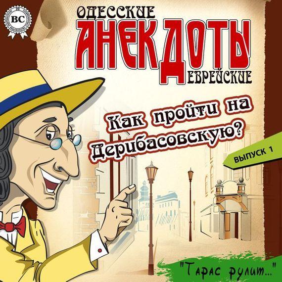 Одесские анекдоты. Выпуск 1