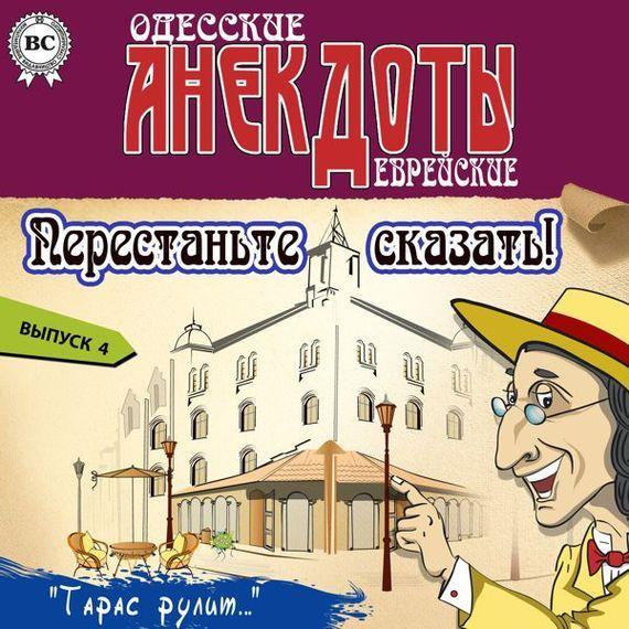 Одесские анекдоты. Выпуск 4