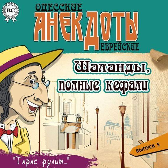 Одесские анекдоты. Выпуск 5