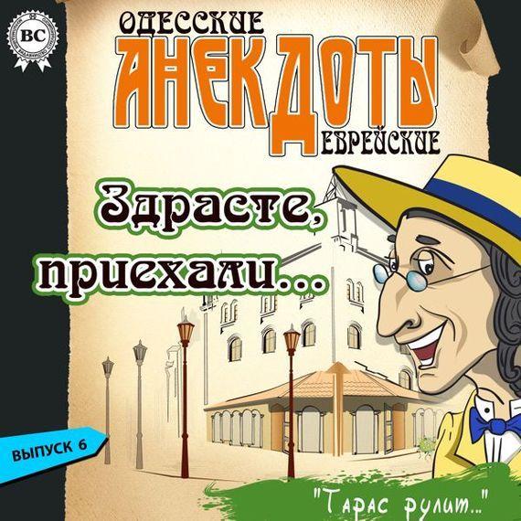 Одесские анекдоты. Выпуск 6