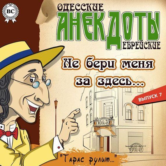 Одесские анекдоты. Выпуск 7