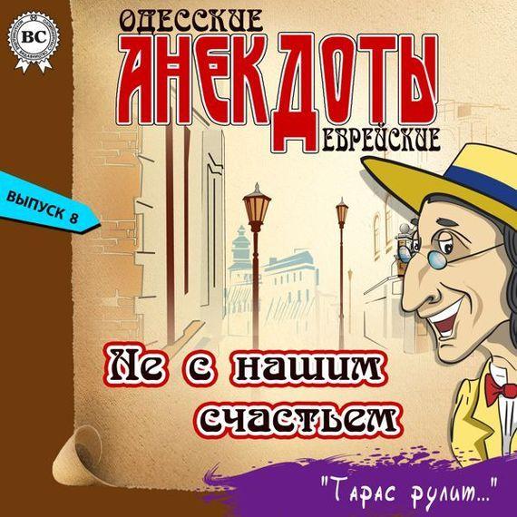 Одесские анекдоты. Выпуск 8