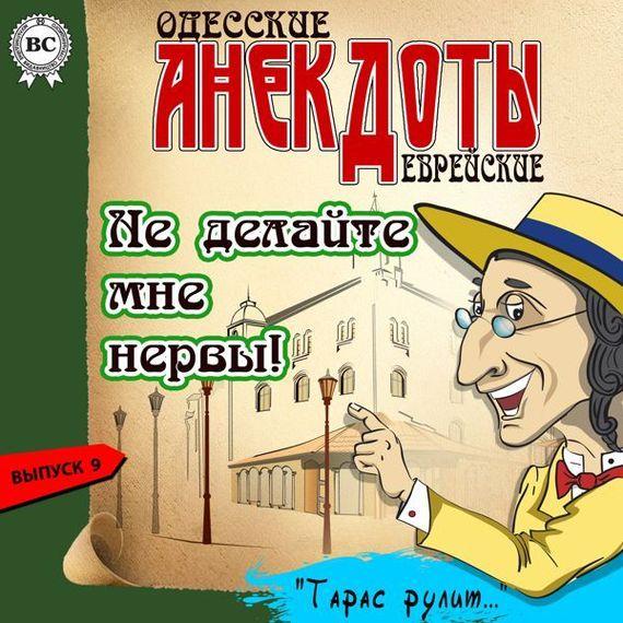 Одесские анекдоты. Выпуск 9