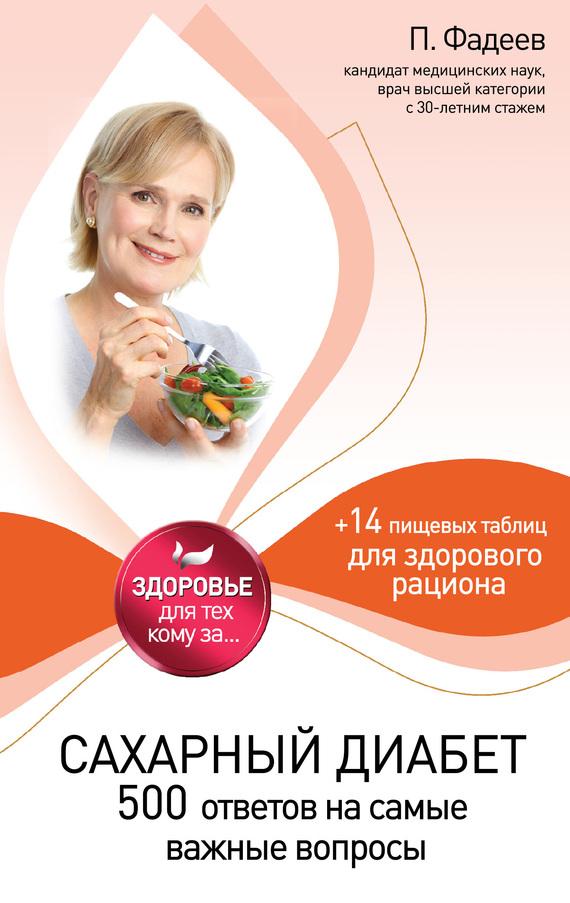 Сахарный диабет. 500 ответов на самые важные вопросы - Павел Александрович Фадеев