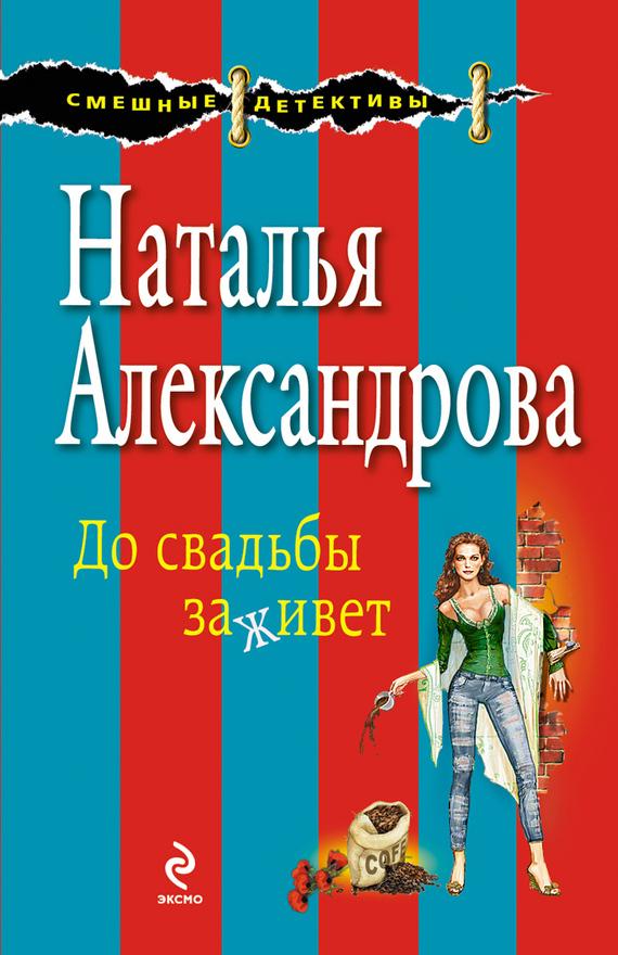До свадьбы заживет - Наталья Александрова