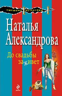 Александрова, Наталья  - До свадьбы заживет