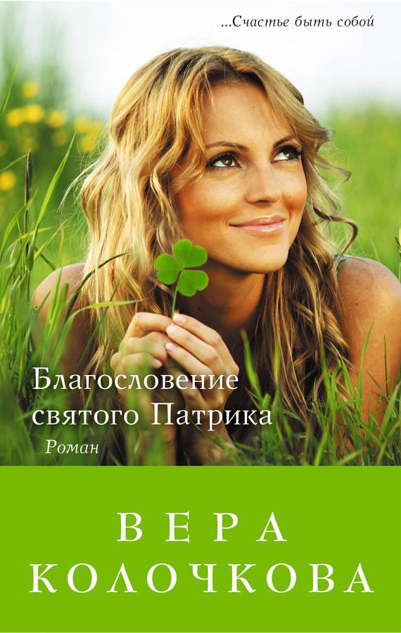 Вера Колочкова Благословение святого Патрика
