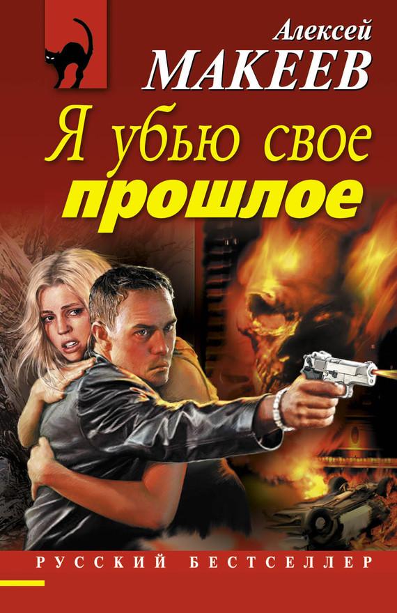 Алексей Макеев Я убью свое прошлое алексей макеев коктейль на крови
