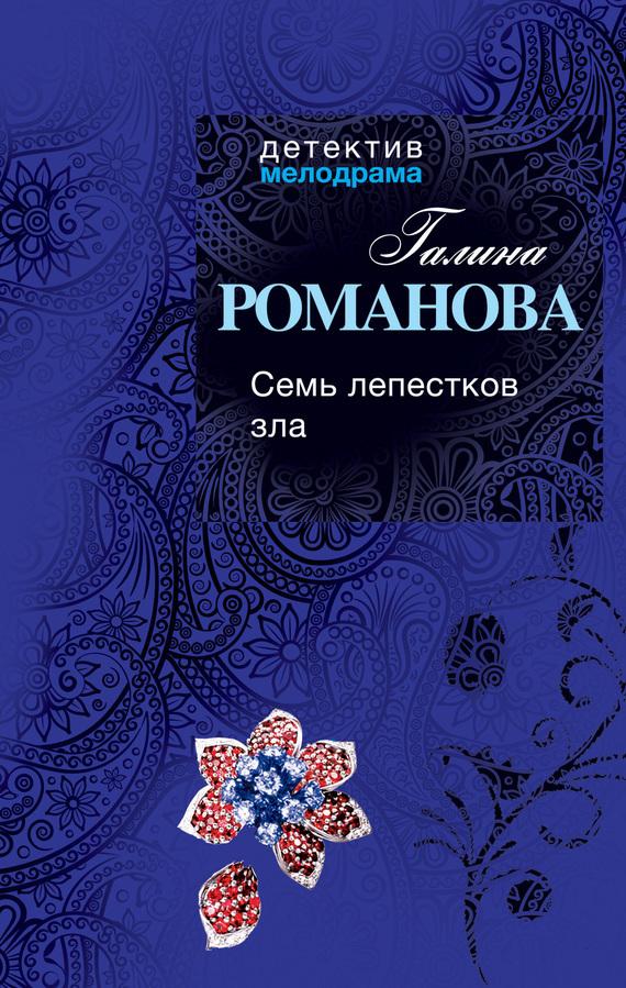 Семь лепестков зла - Галина Романова