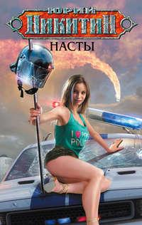 Никитин, Юрий  - Насты