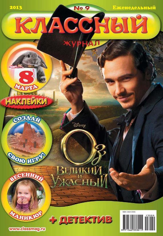 Открытые системы Классный журнал №09/2013 открытые системы классный журнал 33 2013