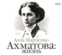 Ахматова: жизнь происходит неторопливо и уверенно