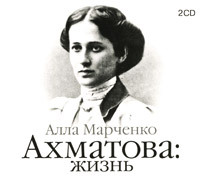 Алла Марченко Ахматова: жизнь алла константиновна тарасова документы и воспоминания