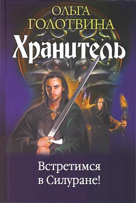 полная книга Ольга Голотвина бесплатно скачивать