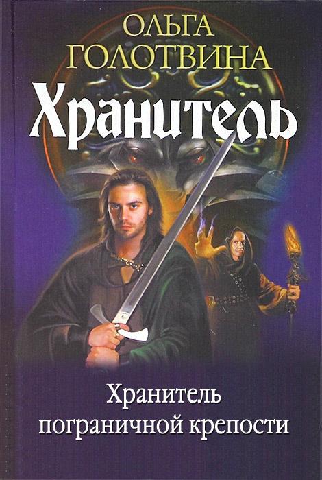Хранитель пограничной крепости ( Ольга Голотвина  )