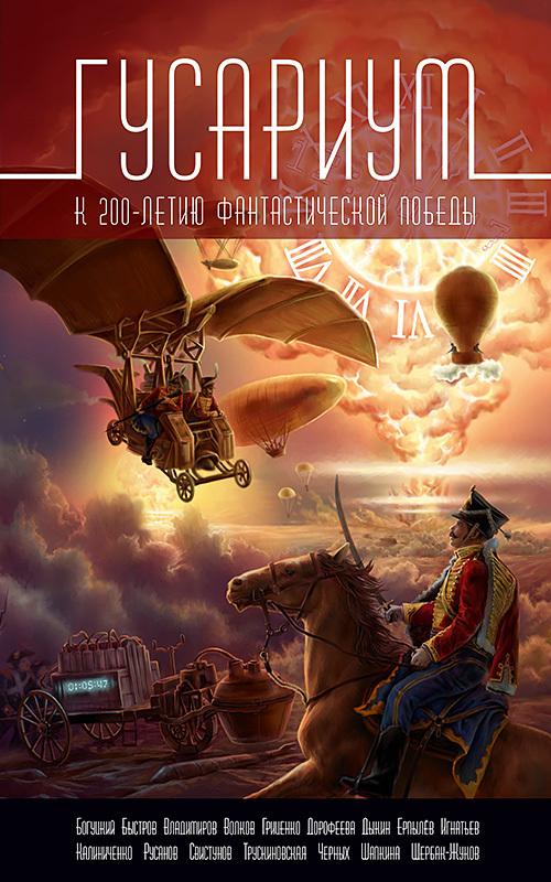 Гусариум (сборник) - Андрей Ерпылев