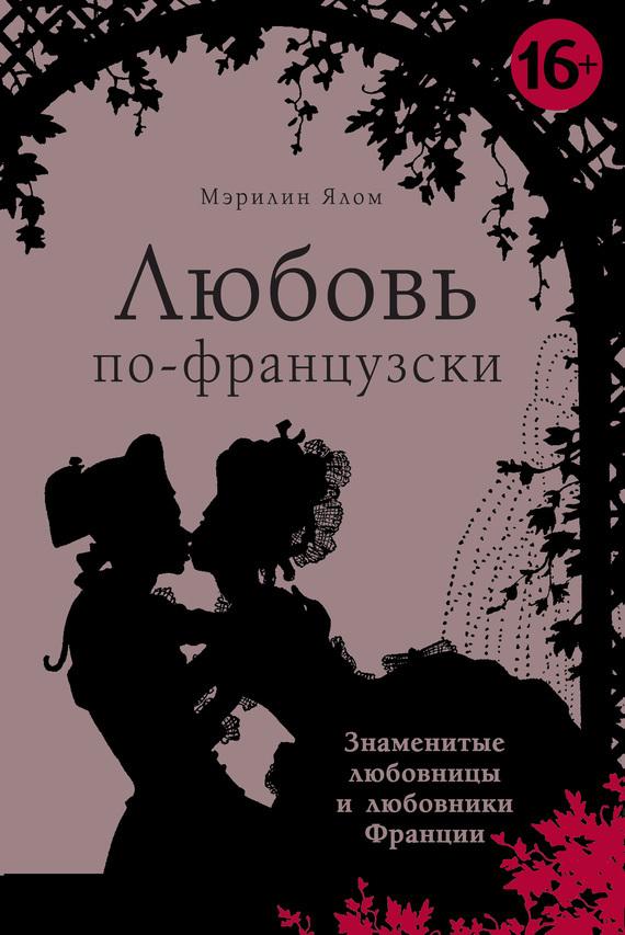 яркий рассказ в книге Мэрилин Ялом