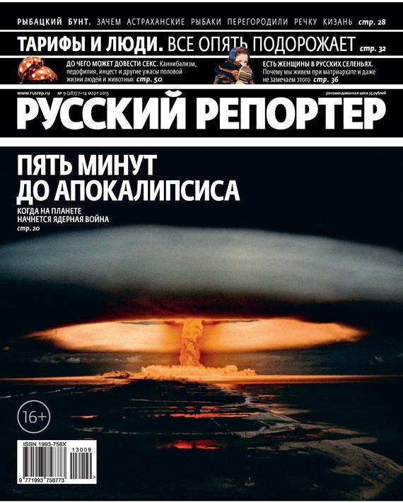 Отсутствует Русский Репортер №09/2013 русский инструмент