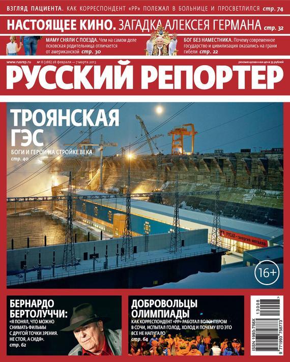 Отсутствует Русский Репортер №08/2013 отсутствует русский репортер 08 2013