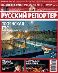 - Русский Репортер №08/2013