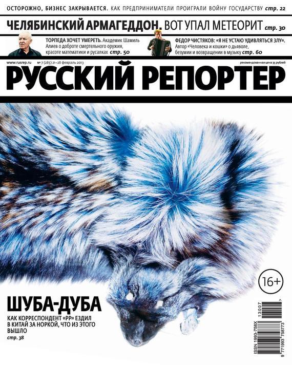 Отсутствует Русский Репортер №07/2013 отсутствует русский репортер 12 2011