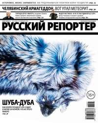 - Русский Репортер №07/2013