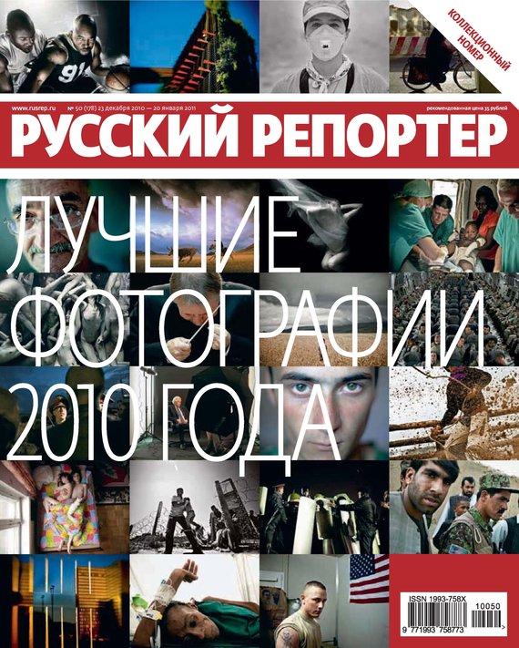 Отсутствует Русский Репортер №50/2010 отсутствует русский репортер 29 2010