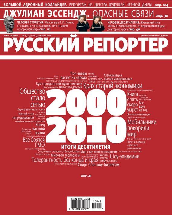 Отсутствует Русский Репортер №49/2010 отсутствует русский репортер 29 2010