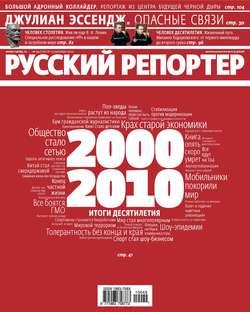 Книга Русский Репортер №18/2012