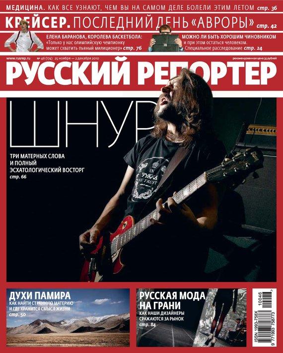 Отсутствует Русский Репортер №46/2010 русский инструмент