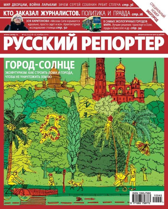Отсутствует Русский Репортер №45/2010 пушкин 2 2010 русский журнал