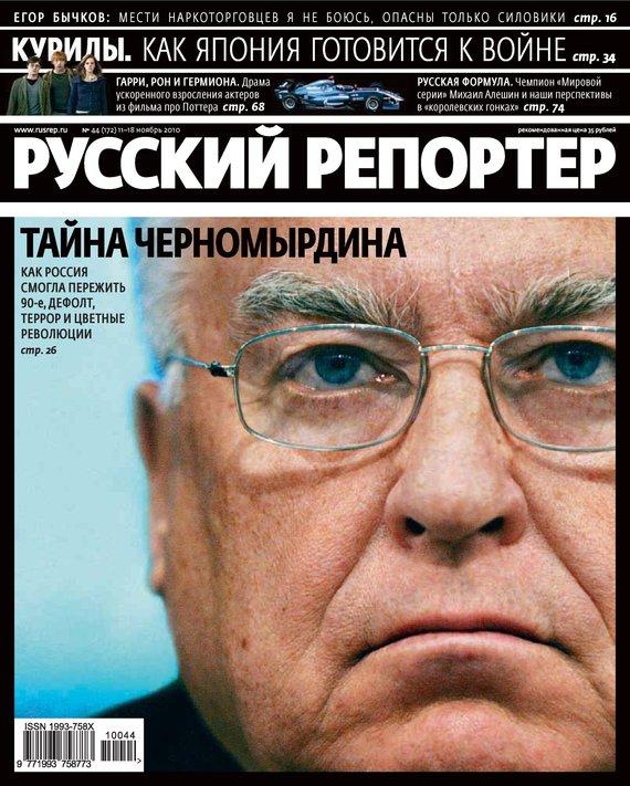 Отсутствует Русский Репортер №44/2010 русский инструмент