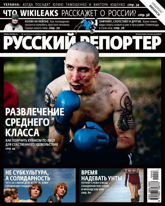 Отсутствует Русский Репортер №43/2010 отсутствует русский репортер 29 2010