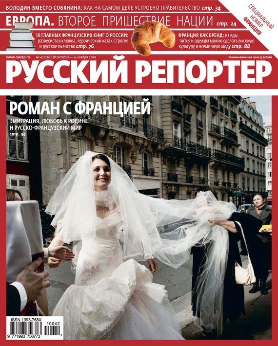 Отсутствует Русский Репортер №42/2010 отсутствует русский репортер 12 2011