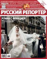 - Русский Репортер №42/2010