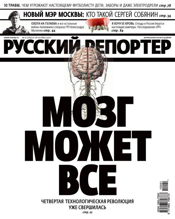 Отсутствует Русский Репортер №41/2010 отсутствует русский репортер 29 2010