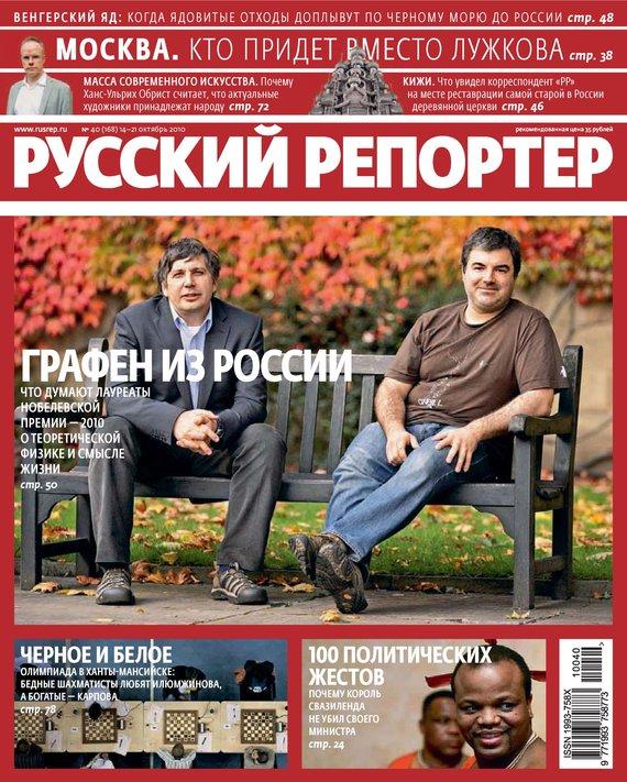 Отсутствует Русский Репортер №40/2010 отсутствует русский репортер 29 2010
