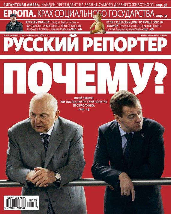 Отсутствует Русский Репортер №39/2010 отсутствует русский репортер 29 2010