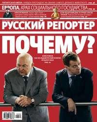 - Русский Репортер №39/2010