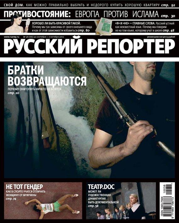 Отсутствует Русский Репортер №38/2010 русский инструмент