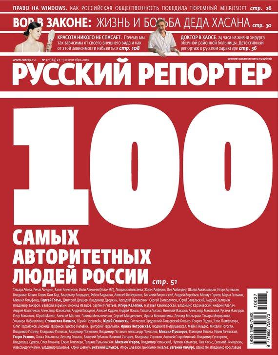 Отсутствует Русский Репортер №37/2010 пушкин 2 2010 русский журнал