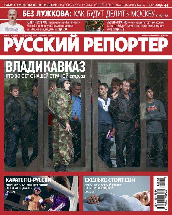 Отсутствует Русский Репортер №36/2010 пушкин 2 2010 русский журнал