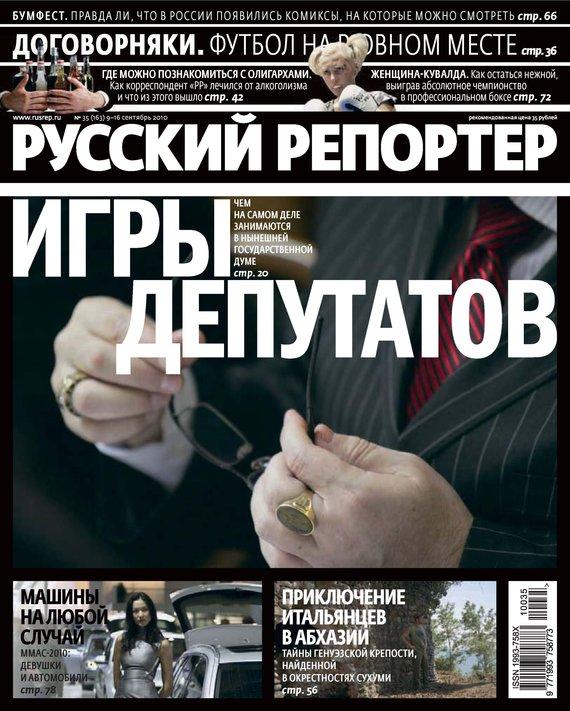 Отсутствует Русский Репортер №35/2010 русский инструмент