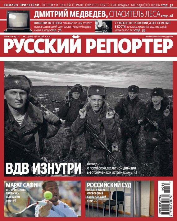 Отсутствует Русский Репортер №34/2010 пушкин 2 2010 русский журнал