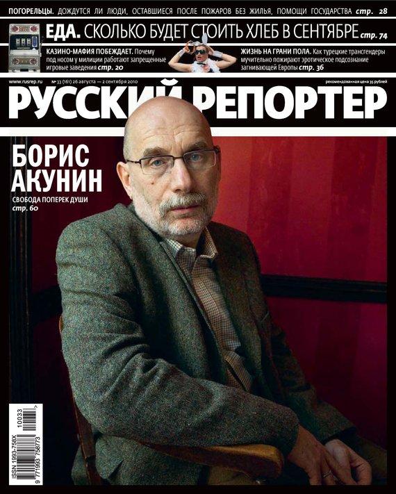 Отсутствует Русский Репортер №33/2010 пушкин 2 2010 русский журнал