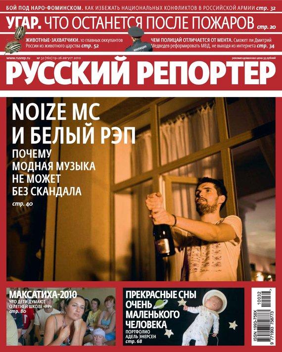 Отсутствует Русский Репортер №32/2010 отсутствует русский репортер 12 2011