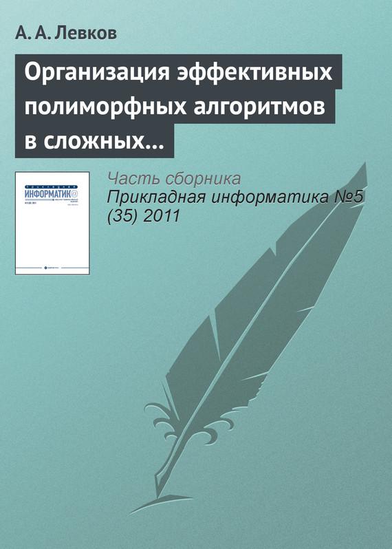А. А. Левков бесплатно
